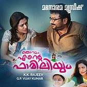 Njanum Ente Familiyum (Original Motion Picture Soundtrack) by Various Artists