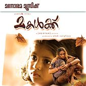 Makalkku (Original Motion Picture Soundtrack) by Various Artists