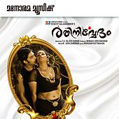 Rathinirvedam (Original Motion Picture Soundtrack) by Various Artists