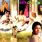 Geet Gata Chal (Original Motion Picture Soundtrack) by Various Artists