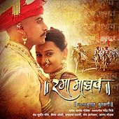 Rama Madhav (Original Motion Picture Soundtrack) by Various Artists