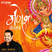 Ganesh Beej Mantra - Single by Shankar Mahadevan