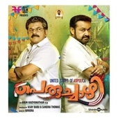 Peruchazhi (Original Motion Picture Soundtrack) by Various Artists