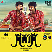 Oru Oorula Rendu Raja (Original Motion Picture Soundtrack) by Various Artists