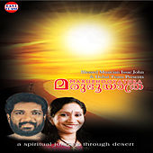 Marubhooyathra by Various Artists