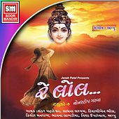 Re Lol (Non Stop Garba, Vol. 7) by Various Artists