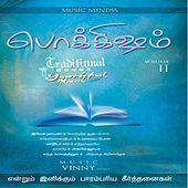 Pokkisham, Vol. 2 by Various Artists