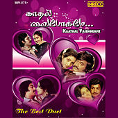 Kaathal Vaibhogame by Various Artists