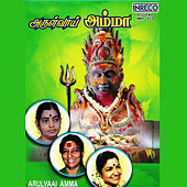 Arulvaai Amma by Various Artists