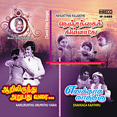 Aarilirunthu Arupathu Varai / Nenjatthai Killaathe / Enakkaga Kaathiru by Various Artists