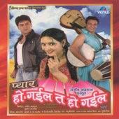 Pyar Ho Gayeel ta Ho Gayeel (Original Motion Picture Soundtrack) by Various Artists
