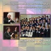 Musical Medley by Children Choir of Saint-Petersburg Radio and TV