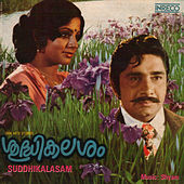 Suddhikalasam (Original Motion Picture Soundtrack) by Various Artists