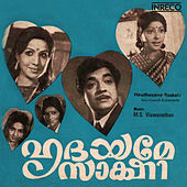 Hrudayame Sakshi (Original Motion Picture Soundtrack) by Various Artists