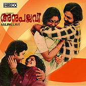 Anupallavi (Original Motion Picture Soundtrack) by Various Artists