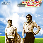 Nenjathai Killathe (Original Motion Picture Soundtrack) by Various Artists