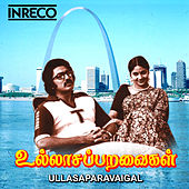 Ullasapparavaigal (Original Motion Picture Soundtrack) by Various Artists