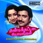 Thandikapatta Nyayangal (Original Motion Picture Soundtrack) by S.Janaki