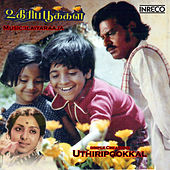 Uthiripookkal (Original Motion Picture Soundtrack) by Various Artists