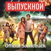 Выпускной OST by Various Artists