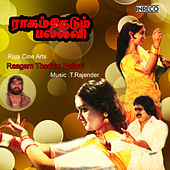 Raagam Thedum Pallavi (Original Motion Picture Soundtrack) by Various Artists