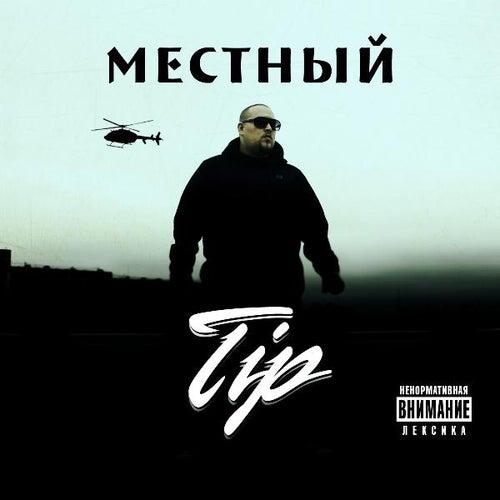 Местный by T.I.P.