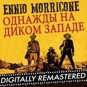 Однажды на Диком Западе - Single by Ennio Morricone