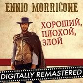 Хороший, плохой, злой - Single by Ennio Morricone
