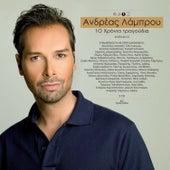 Andreas Lambrou - 10 Hronia Tragoudia [Ανδρέας Λάμπρου - 10 Χρόνια Τραγούδια] by Various Artists