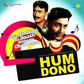 Hum Dono (Original Motion Picture Soundtrack) by Various Artists