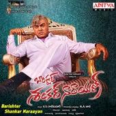 Barishter Shankar Naraayan (Original Motion Picture Soundtrack) by Various Artists