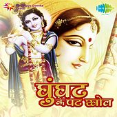 Ghungat Ke Pat Khol by Various Artists