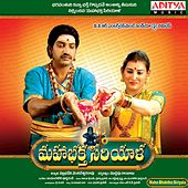 Maha Bhaktha Siriyala (Original Motion Picture Soundtrack) by Various Artists