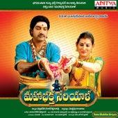 Maha Bhaktha Siriyala (Original Motion Picture Soundtrack) by Various Artists