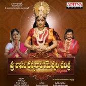 Sri Vasavi Kanyaka Parameshwari Charithra (Original Motion Picture Soundtrack) by Various Artists