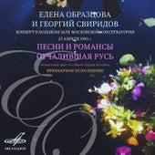 Songs & Romances. Russia Cast Adrift  (Live) by Elena Obraztsova