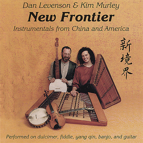 New Frontier by Dan Levenson