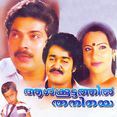 Aalkoottathil Thaniye (Original Motion Picture Soundtrack) by Various Artists