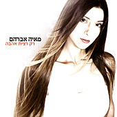 All You Wanted Was Love (Rak Ratsitah Ahava) by Maya Avraham