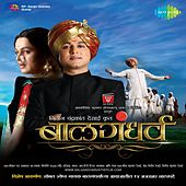 Balgandharva by Various Artists