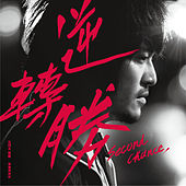 [Second Chance] Soundtrack & Autobiography of Mayday Monster (From [Second Chance] Soundtrack & Autobiography of Mayday Monster) by Various Artists