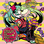 Rokujou Hitoma No Dancehall by Uno