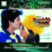 Ithayathil Oru Udayam (Original Motion Picture Soundtrack). by Various Artists