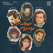 Hits from Voice of Beirut, Vol. 2 by Various Artists