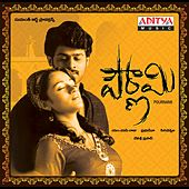 Pournami (Original Motion Picture Soundtrack) by Various Artists