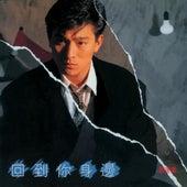 Hui Dao Ni Shen Bian by Andy Lau