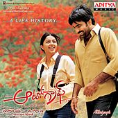 Naa Autograph (Original Motion Picture Soundtrack) by Various Artists