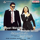 Aadavari Matalaku Ardhale Verule (Original Motion Picture Soundtrack) by Various Artists