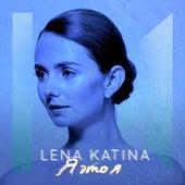 Я - это я by Lena Katina
