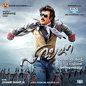 Lingaa (Original Motion Picture Soundtrack) by Various Artists